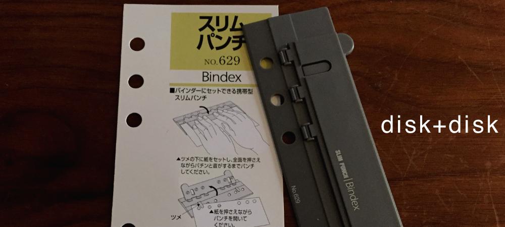 システム手帳のリフィル/disk