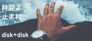 時間の価値/disk