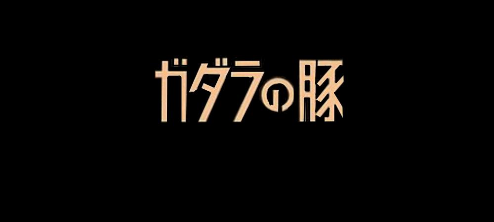 ガダラの豚/disk