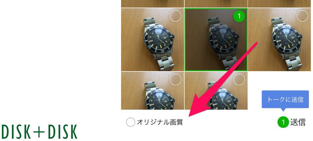 LINEアップデートで写真オリジナル画質で送れる/disk
