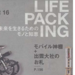 『LIFE PACKING』を読んで/disk