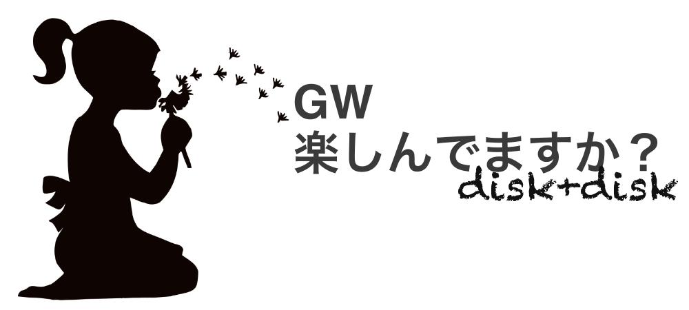 2016、ゴールデンウィーク/disk