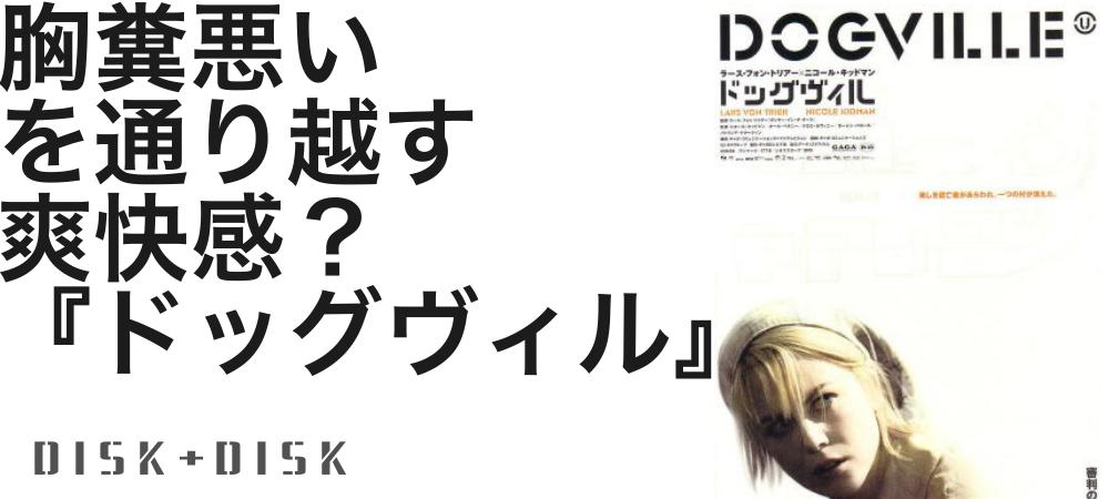 『ドッグヴィル』を見て/disk