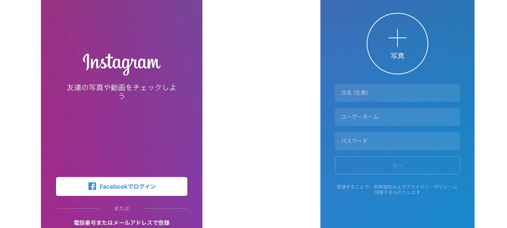 instagramの使い方1/disk