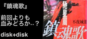 『鎮魂歌』を読んで/disk