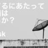 通信設備をどうするか?/disk