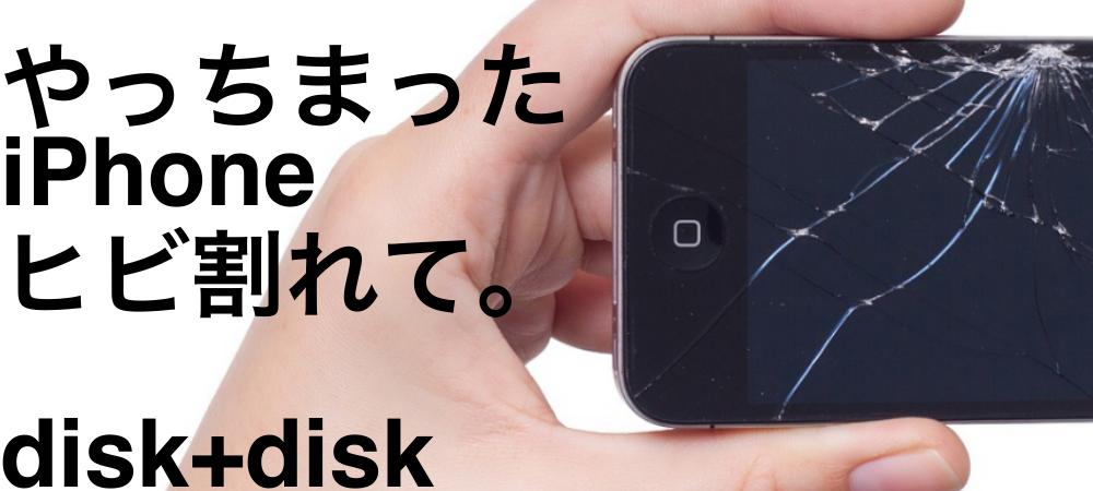 iPhoneの画面バキバキ問題/disk