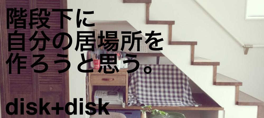 階段下に自分の居場所を/disk