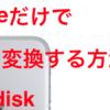 iPhoneだけでPDFに変換/disk