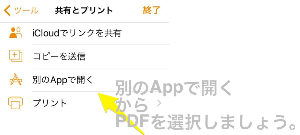 iPhoneだけでPDFに変換3/disk