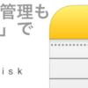タスク管理もメモで充分/disk