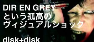 DIRENGREYという孤高のバンド/disk