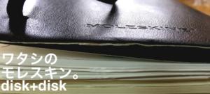 モレスキン愛用者の日記/disk
