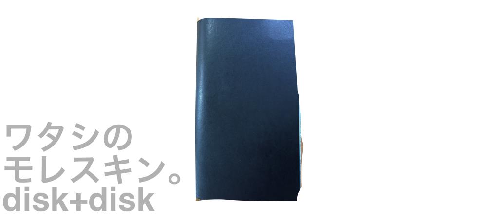 モレスキンノート/disk