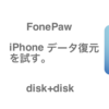 forepaw-iphone1/disk