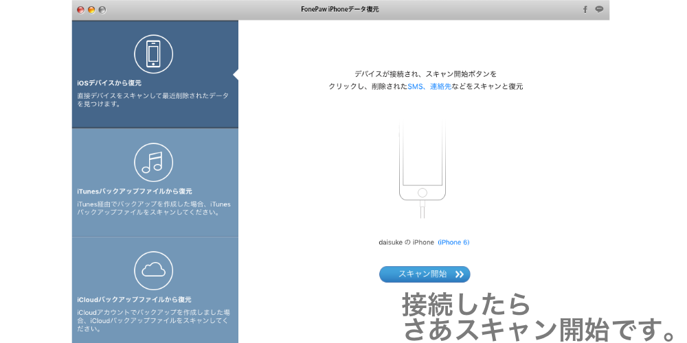forepaw-iphone3/disk
