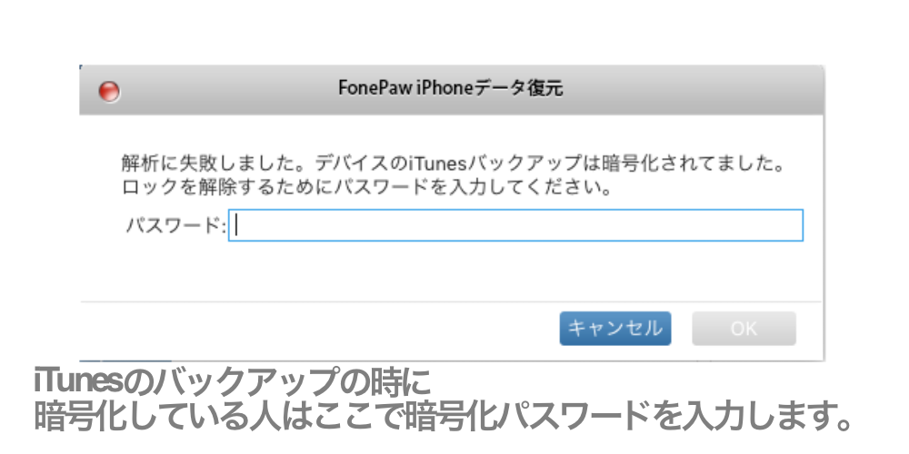 forepaw-iphone4/disk