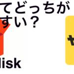 メルカリか?ヤフオクか?/disk