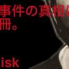三億円事件ー一橋文哉/disk