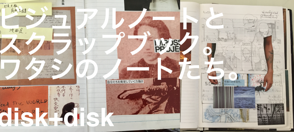 ワタシのノートたち/disk