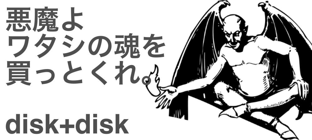 悪魔に魂を売りたい/disk