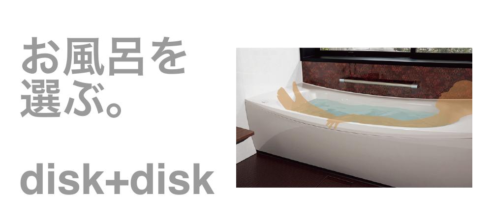お風呂を選ぼう/DISK