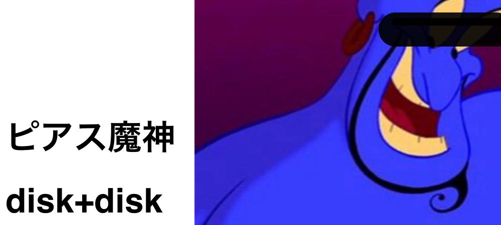 ピアス魔神/disk