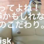 ひょっとしてNG?!/disk