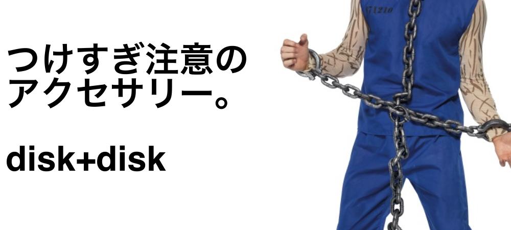 つけすぎ注意/disk