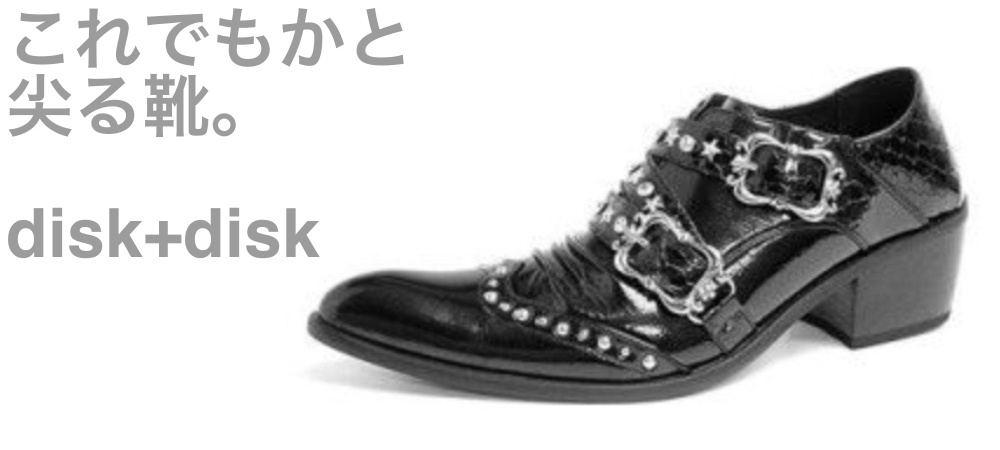 尖る靴/disk