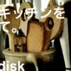 理想のキッチンを目指す。/disk