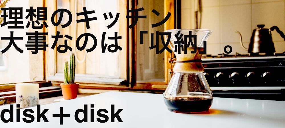 理想のキッチンを目指して2/disk