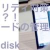 password-thinking/disk