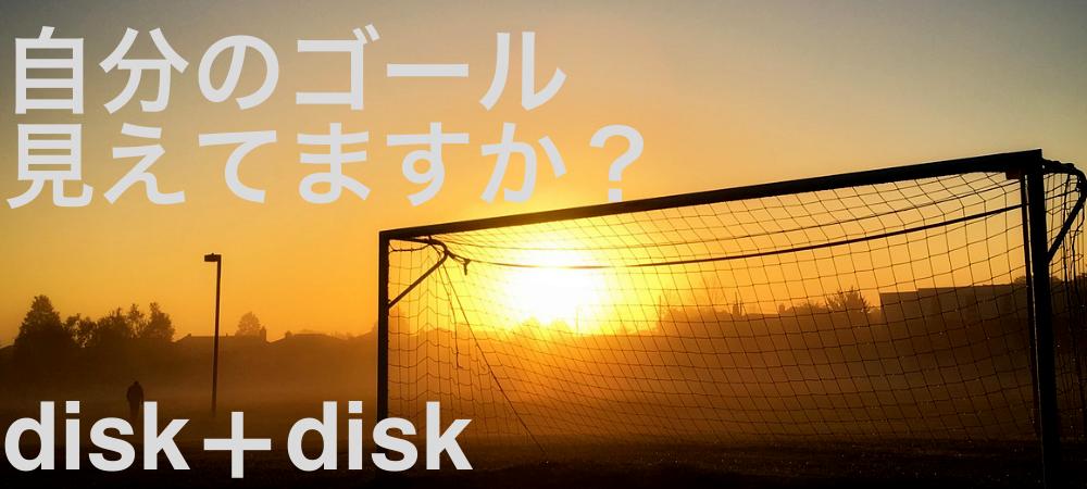 ゴールを目指せ/disk