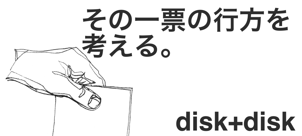 初めて選挙について考える/disk