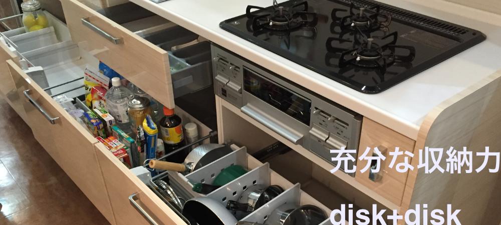 タカラのキッチンの収納力/disk