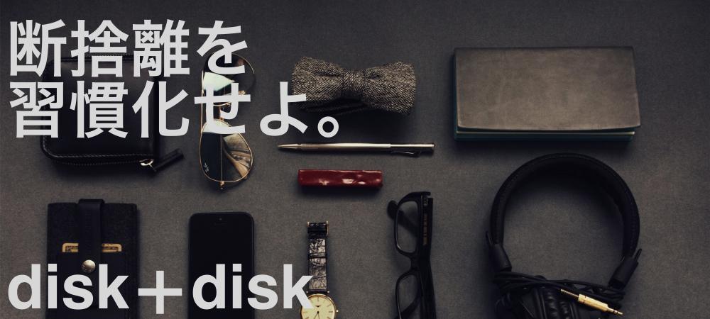lets-minimal/disk