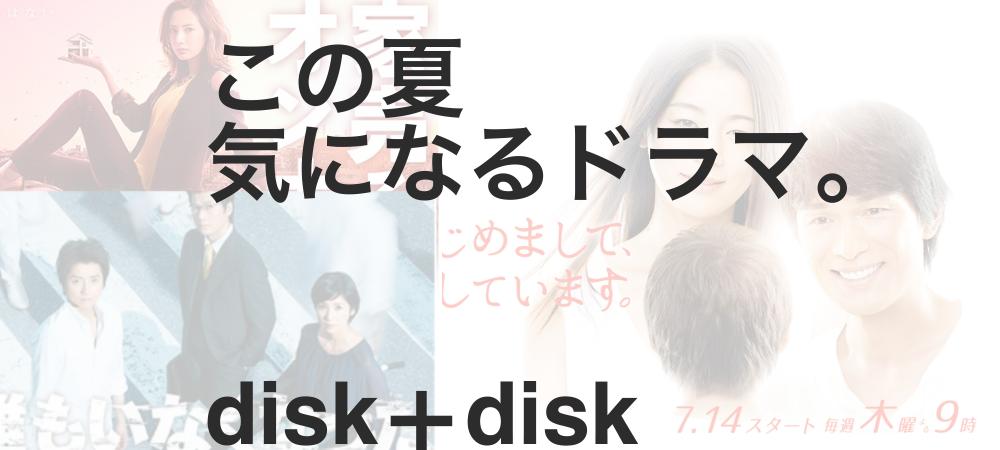 この夏気になるドラマ/disk