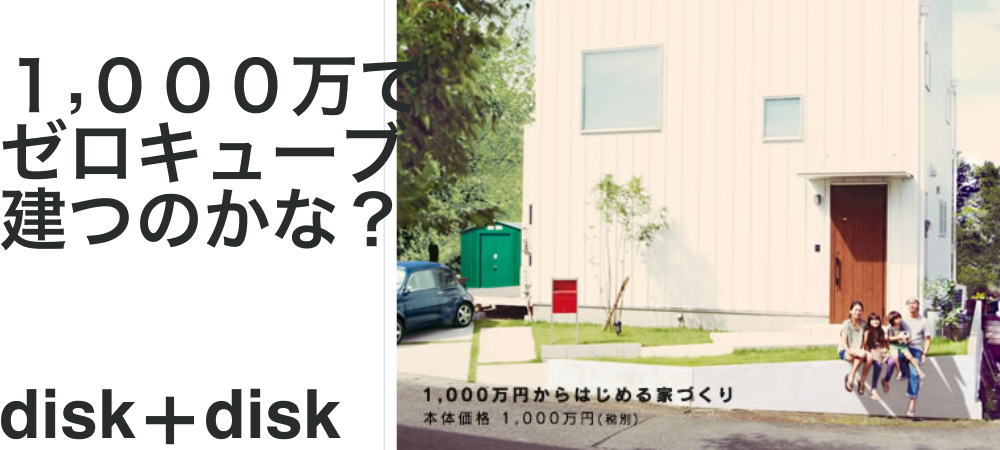 zero-cube-1000man/disk