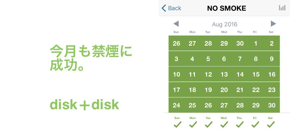 nosmoke201607/disk