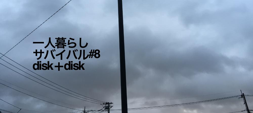 single-hack08/disk
