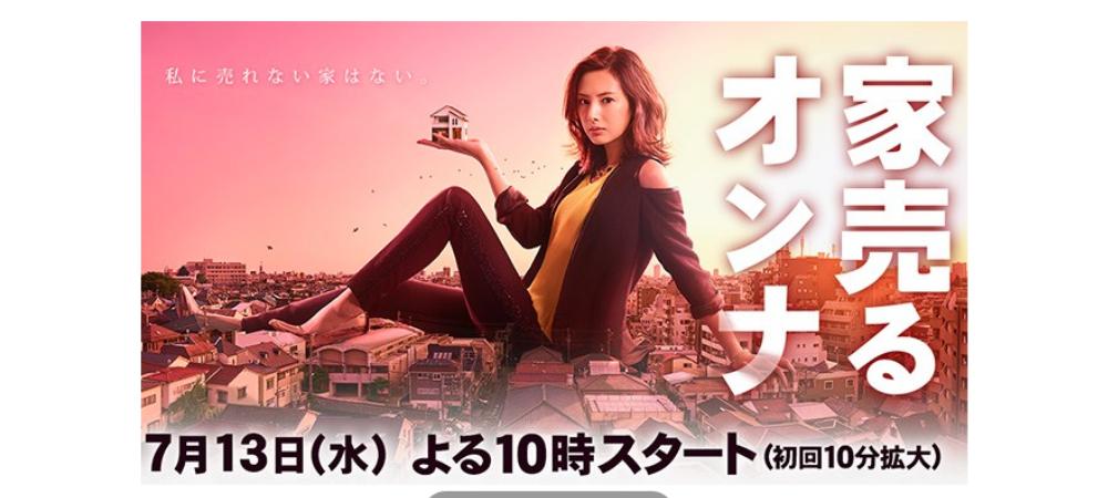 この夏気になるドラマ『家売るオンナ』/disk