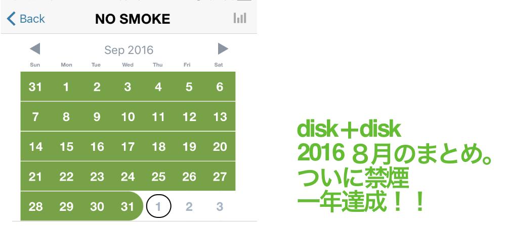 201608smoking/disk