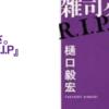 『雑司ヶ谷R.I.P』を読んで/disk