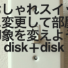myhome-change-switch1/disk