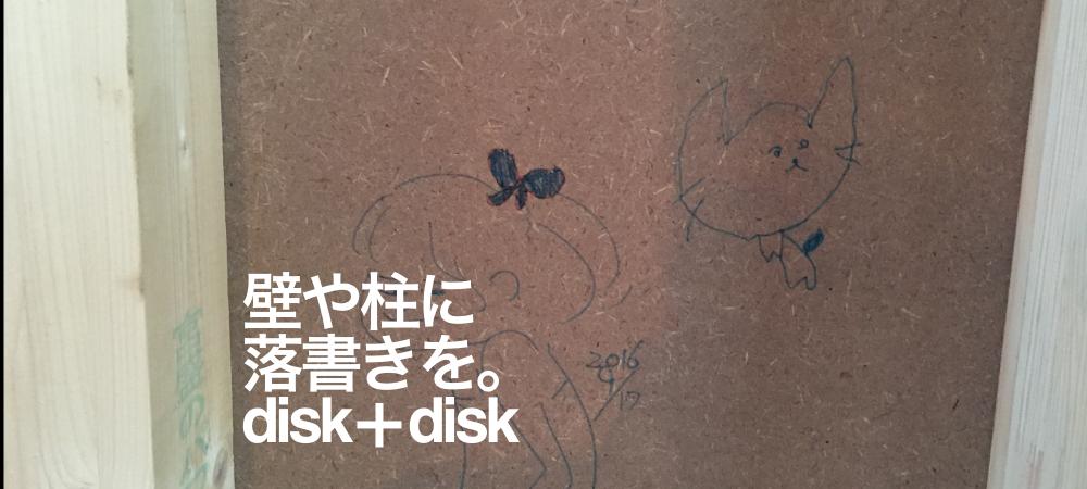 中間検査にて/disk