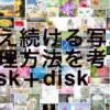 pic-control/disk