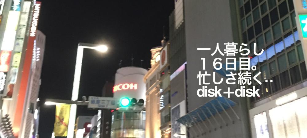 single-hack16/disk