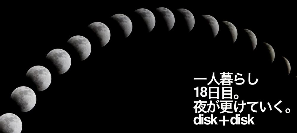 single-hack18/disk