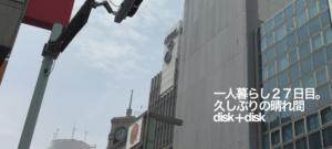 single-hack27/disk